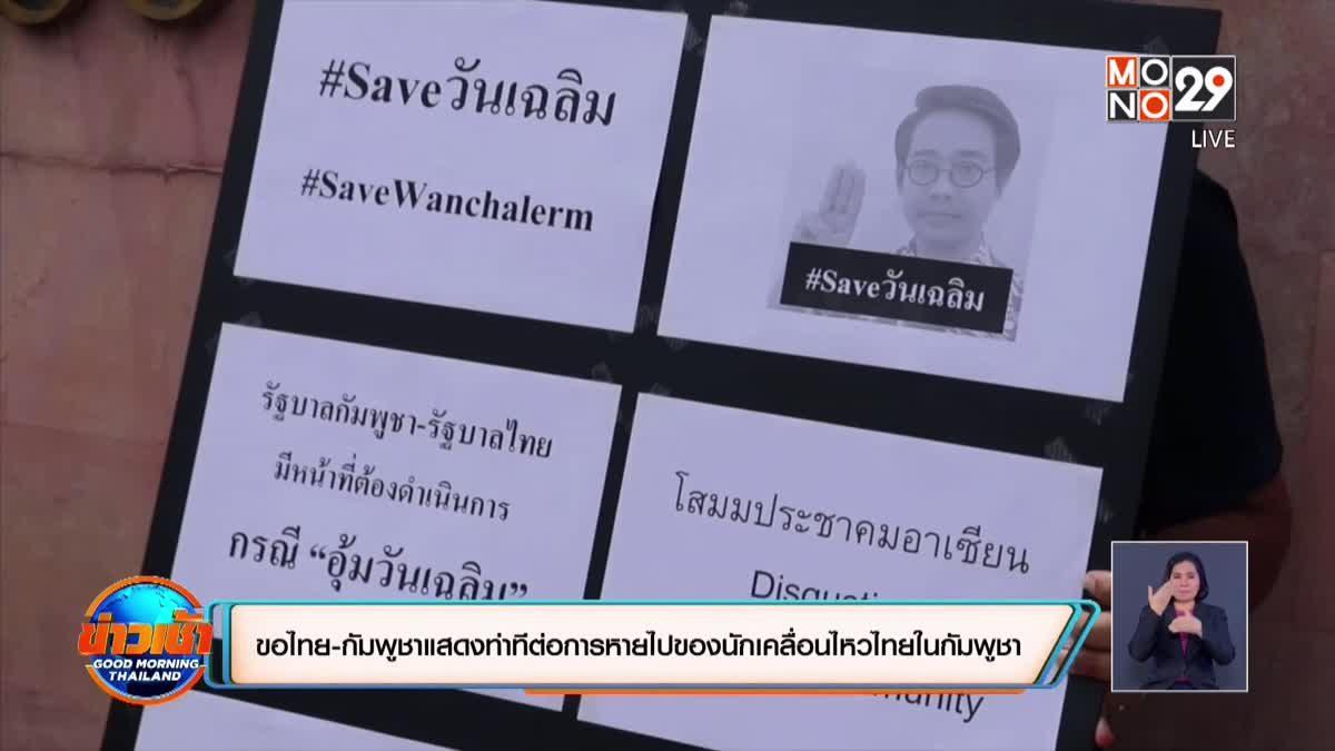 ขอไทย-กัมพูชาแสดงท่าทีต่อการหายไปของนักเคลื่อนไหวไทยในกัมพูชา