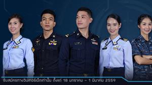 'กองทัพอากาศ' เปิดรับสมัครบุคคลเข้ารับราชการประจำปี 59