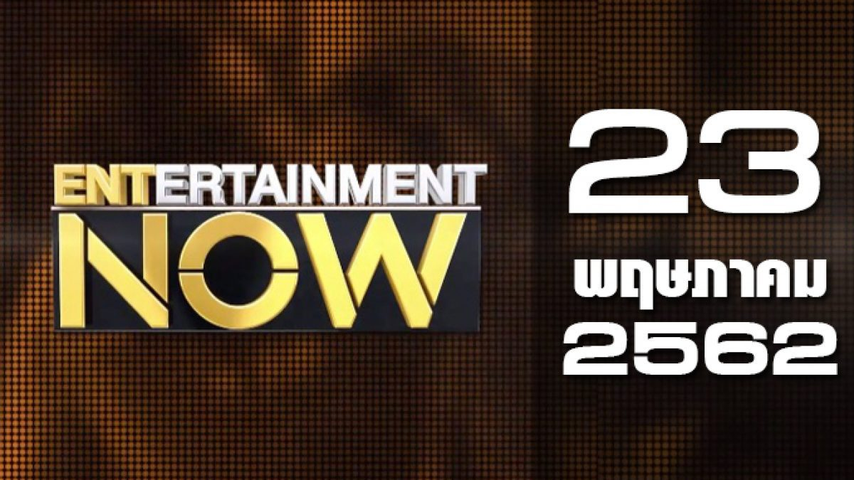 Entertainment Now Break 1 23-05-62