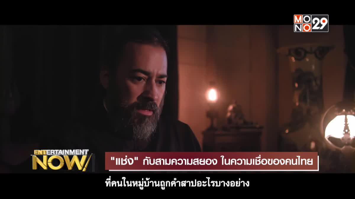 """""""แช่ง"""" กับสามความสยอง ในความเชื่อของคนไทย"""