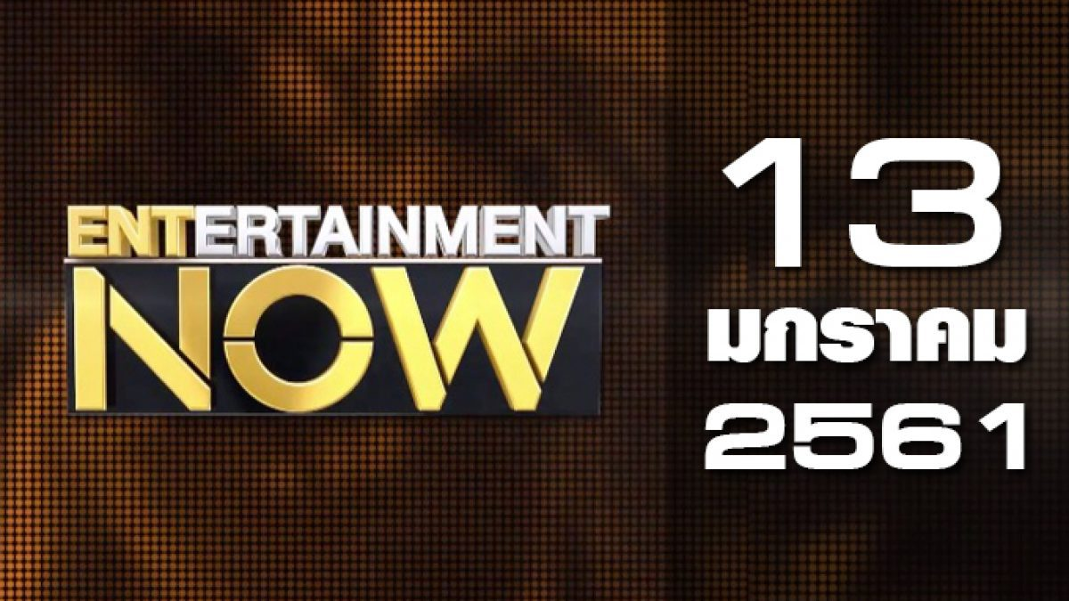 Entertainment Now Break 1 13-01-61