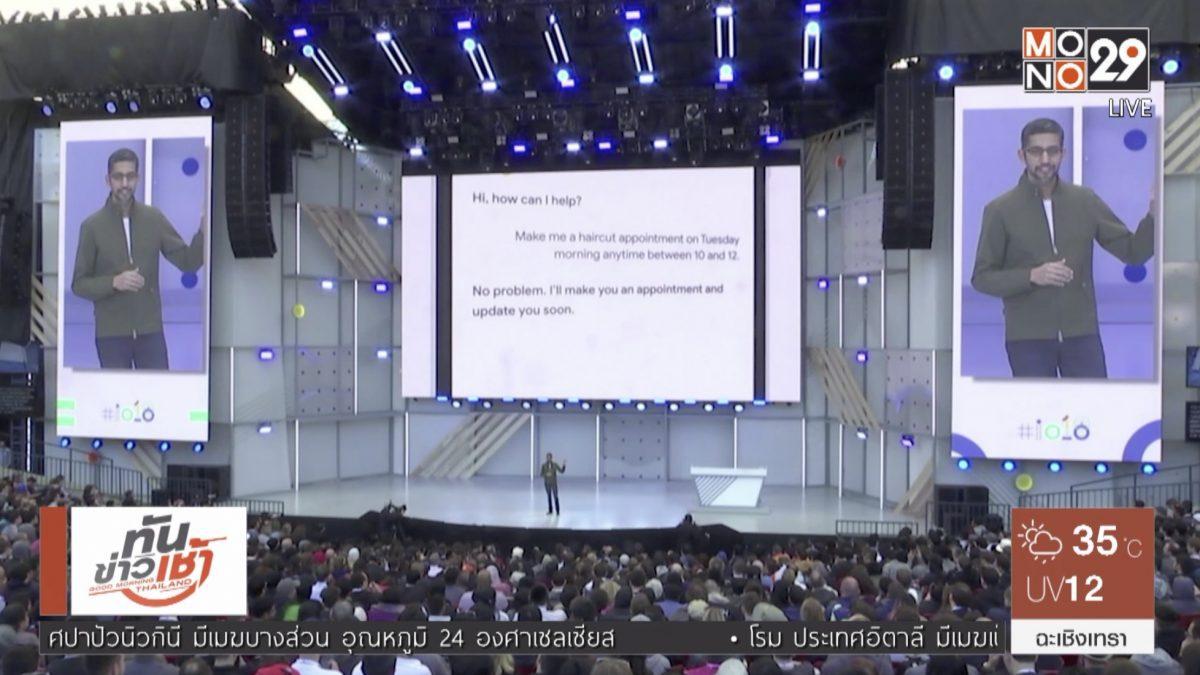 """""""กูเกิล"""" อวดเทคโนโลยีใหม่ในงาน Google I/O 2018"""