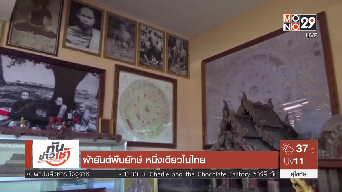 ผ้ายันต์ผืนยักษ์ หนึ่งเดียวในไทย