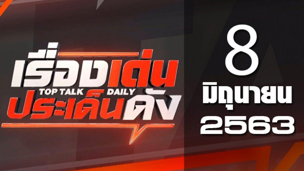 เรื่องเด่นประเด็นดัง Top Talk Daily 08-06-63