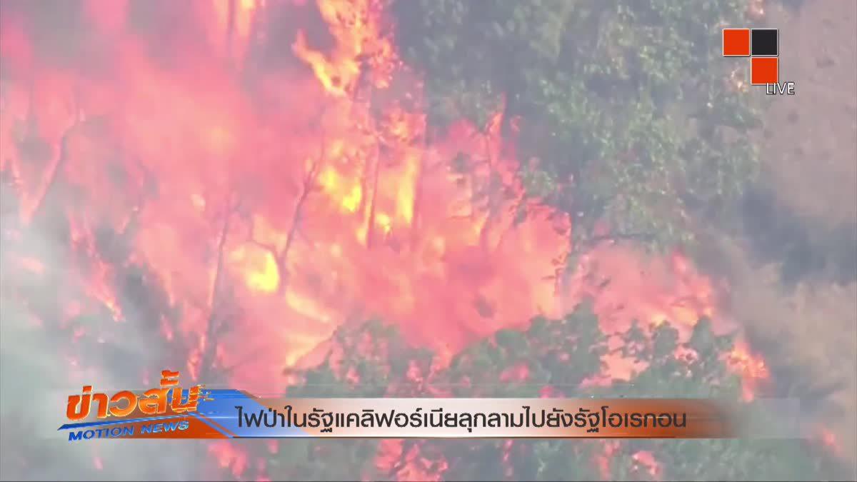 ไฟป่าในรัฐแคลิฟอร์เนียลุกลามไปยังรัฐโอเรกอน