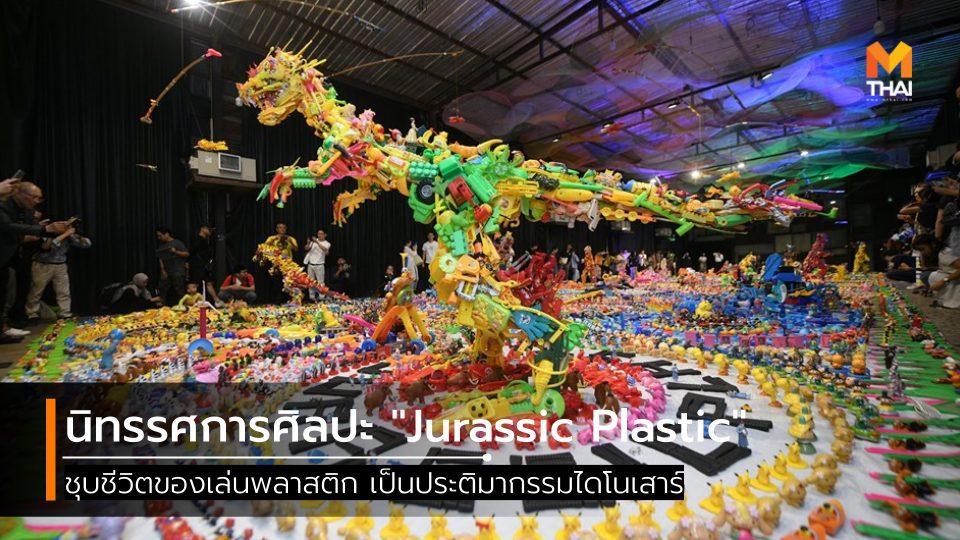 """นิทรรศการศิลปะ """"Jurassic Plastic"""" ชุบชีวิตของเล่นพลาสติก เป็นประติมากรรมไดโนเสาร์"""