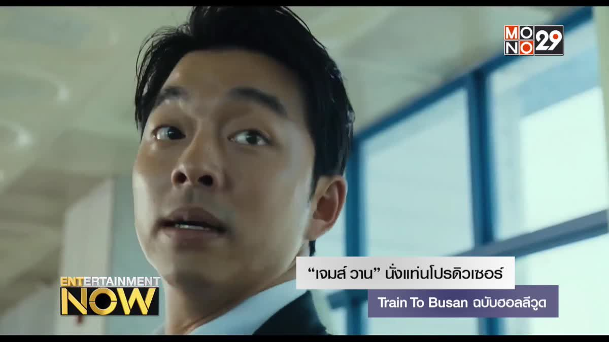 """""""เจมส์ วาน"""" นั่งแท่นโปรดิวเซอร์ Train To Busan ฉบับฮอลลีวูด"""