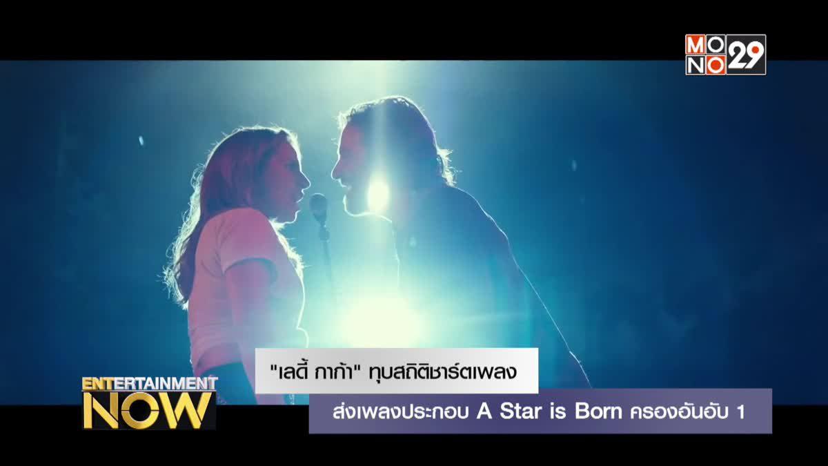 """""""เลดี้ กาก้า"""" ทุบสถิติชาร์ตเพลงส่งเพลงประกอบ A Star is Born ครองอันอับ 1"""
