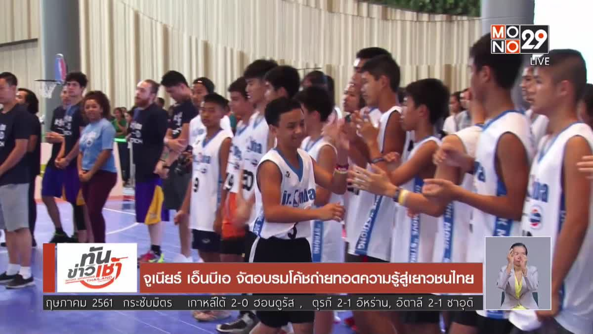 จูเนียร์ เอ็นบีเอ จัดอบรมโค้ชถ่ายทอดความรู้สู่เยาวชนไทย