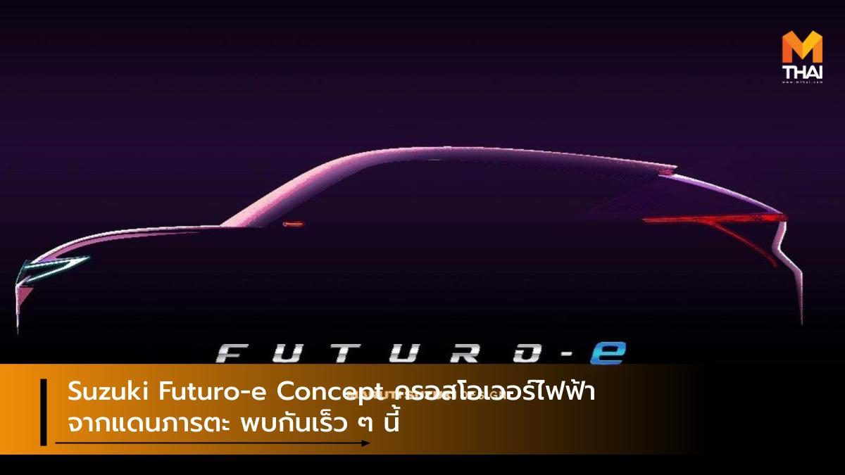 Suzuki Futuro-e Concept ครอสโอเวอร์ไฟฟ้าจากแดนภารตะ พบกันเร็ว ๆ นี้