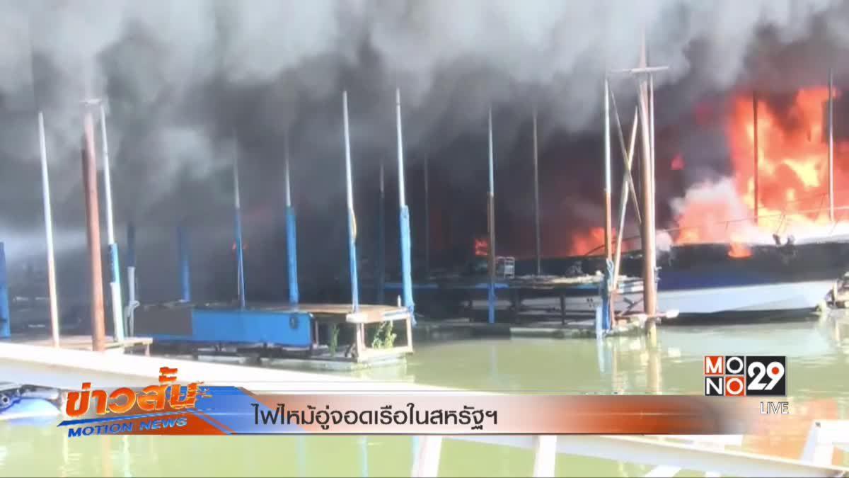 ไฟไหม้อู่จอดเรือในสหรัฐฯ