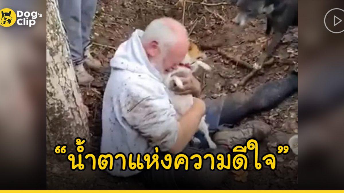 เจ้านายร้องไห้โฮด้วยความดีใจเมื่อได้พบหน้าน้องหมาแสนรักอีกครั้ง หลังหายตัวไปนานกว่า 3 วัน