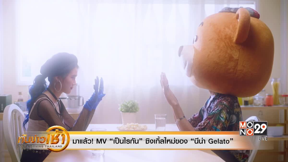 """มาแล้ว! MV """"เป็นไรกัน"""" ซิงเกิ้ลใหม่ของ """"นีน่า Gelato"""""""