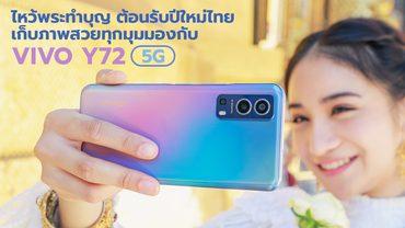 ไหว้พระทำบุญต้อนรับปีใหม่ไทย เก็บภาพสวยทุกมุมมองกับ Vivo Y72 5G