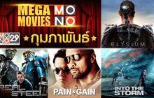 Mega Movie กุมภาพันธ์ 2017 ทาง MONO 29