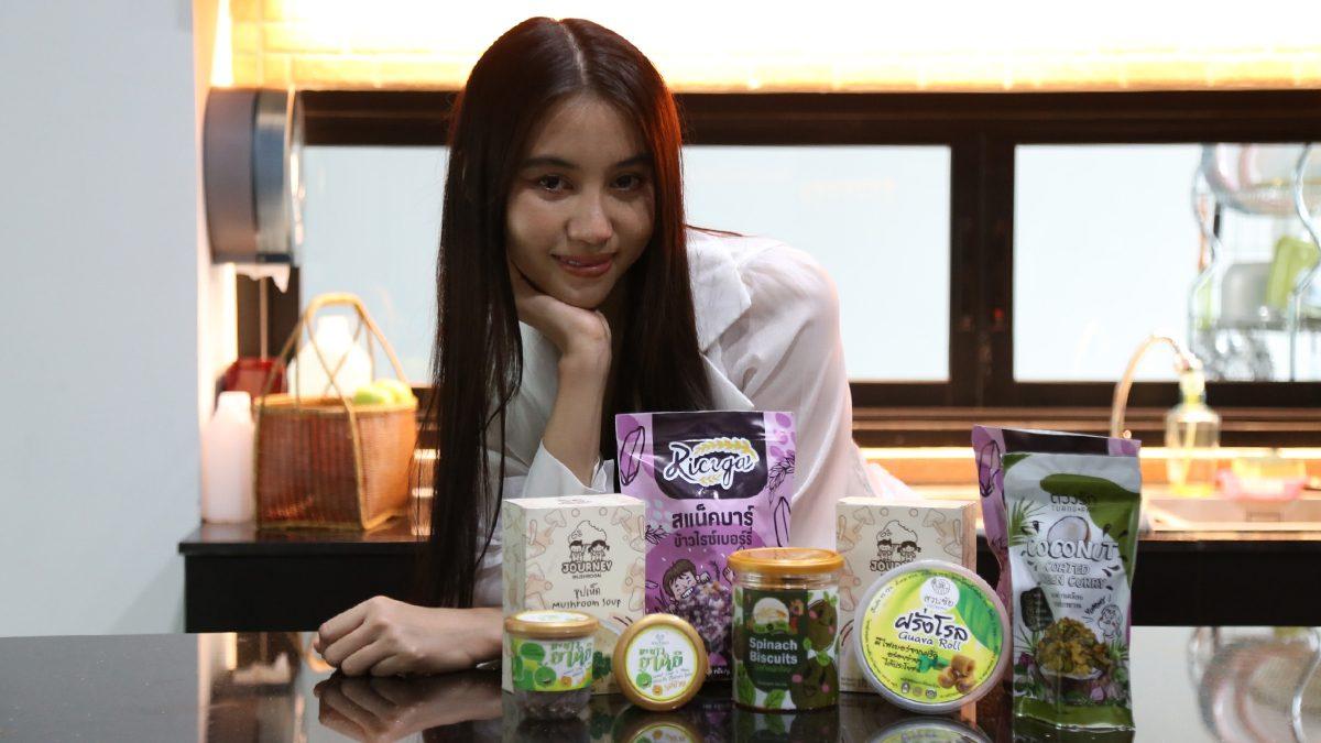 OTOP อร่อย สุขภาพดี ชวนคนไทยอุดหนุนสินค้าไทย