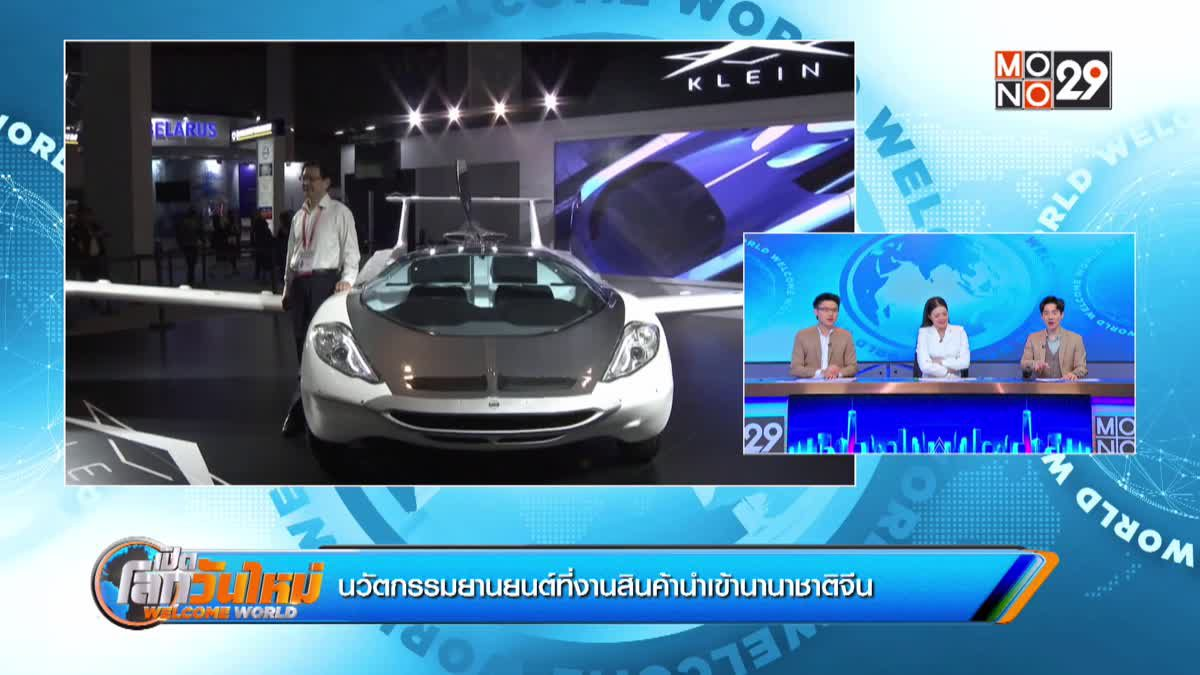 นวัตกรรมยานยนต์ที่งานสินค้านำเข้านานาชาติจีน