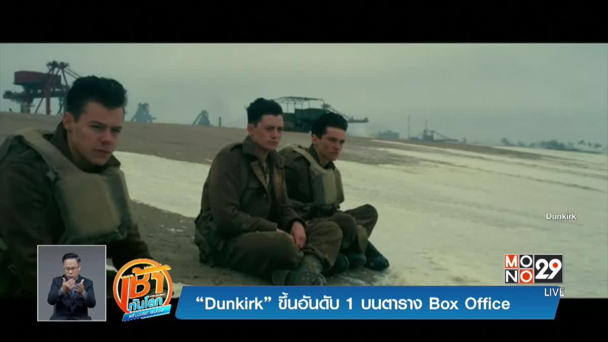 """Dunkirk"" ขึ้นอันดับ 1 บนตาราง Box Office"