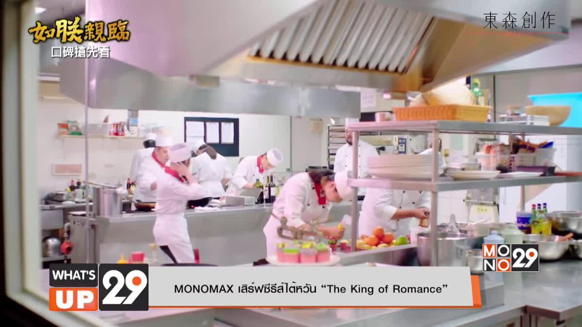 "MONOMAX เสิร์ฟซีรีส์ไต้หวัน ""The King of Romance"""