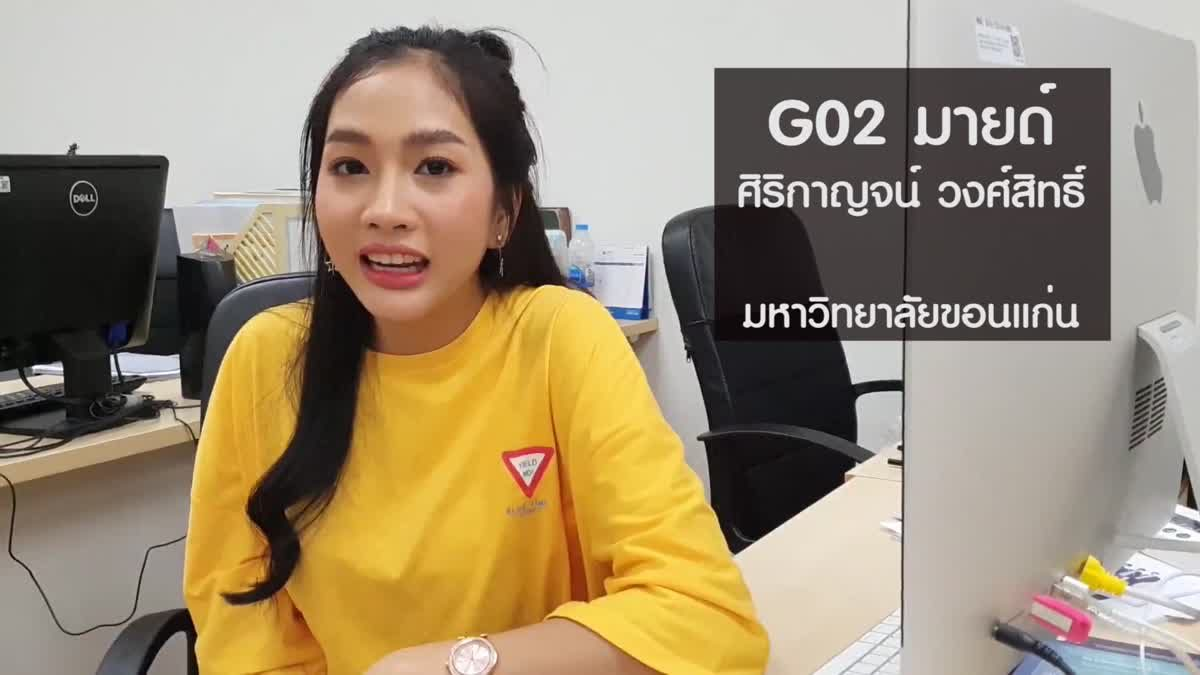 G02 มายด์ - ศิริกาญจน์ (ตัวแทนภาคตะวันออกเฉียงเหนือ) GSB Gen Campus Star 2019