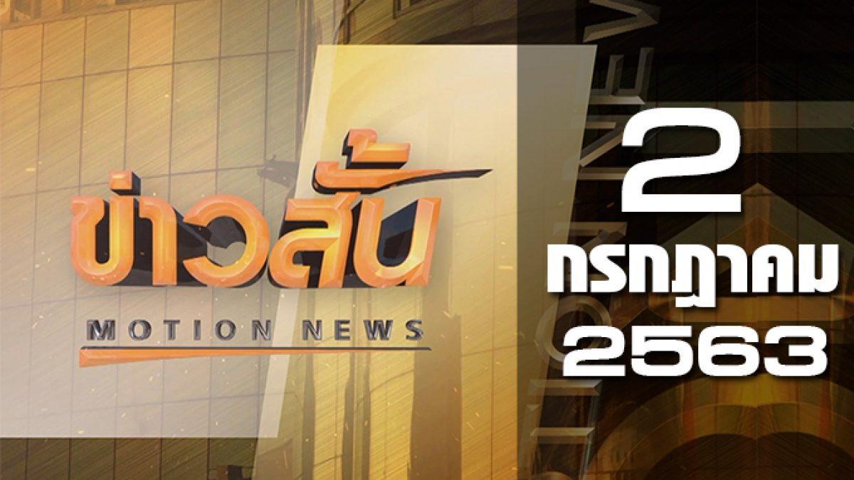 ข่าวสั้น Motion News Break 1 02-07-63