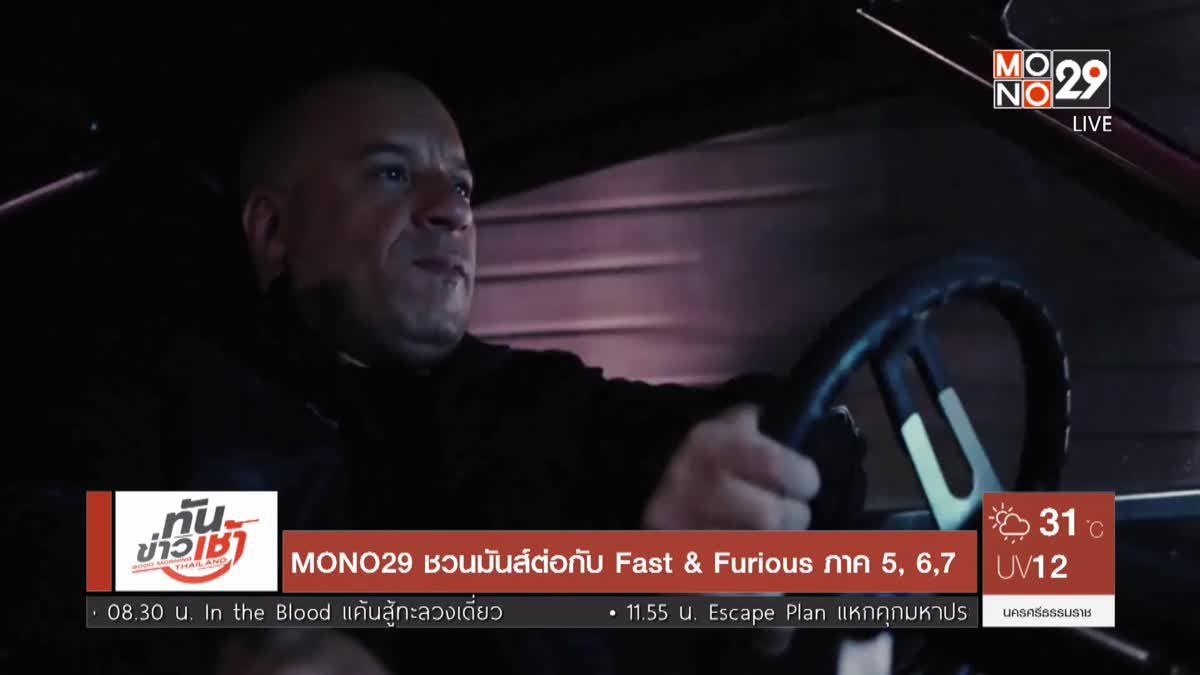 MONO29 ชวนมันส์ต่อกับ Fast & Furious ภาค 5, 6, 7
