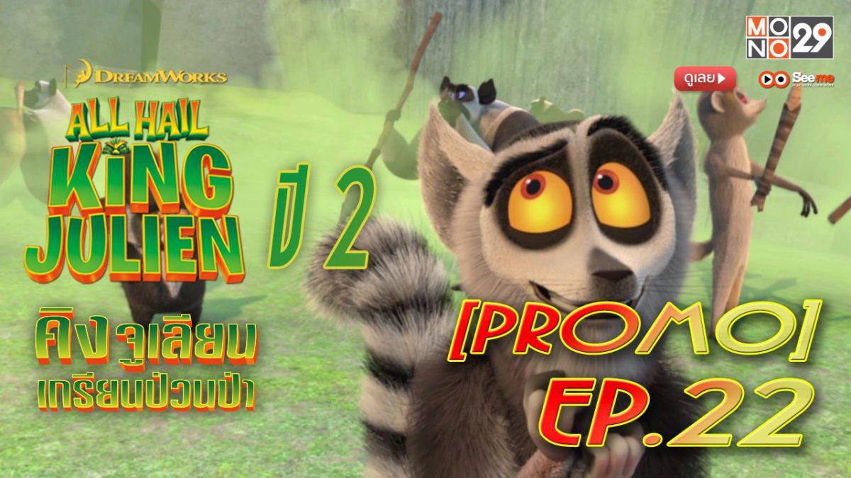 All Hail King Julien คิงจูเลียน เกรียนป่วนป่า ปี 2 EP.22 [PROMO]