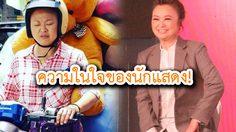 มากกว่านักแสดงคือทีมงาน! เจนนิเฟอร์ คิ้ม ขอกำลังใจสนับสนุนหนังไทย ใน ไบค์แมน ศักรินทร์ ตูดหมึก