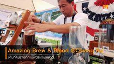 เที่ยวฟรี! งาน Amazing Brew and Blend @Chiang Rai คนรักชากาแฟต้องไม่พลาด