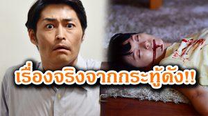 แปลกแต่จริง!! หนุ่มญี่ปุ่นเผยเรื่องประหลาดก่อนจะมาเป็นหนัง ผมล่ะเพลีย..เมียแกล้งตาย!?