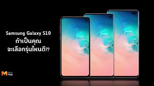 Samsung Galaxy S10 รุ่นไหน เหมาะกับความเป็นตัวคุณ!!