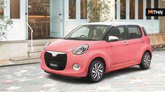 Daihatsu Boon Style รุ่นพิเศษ ไซส์มินิ มาพร้อมกับตัวถังสีชมพู เปิดราคาที่ 3.4 แสนบาท