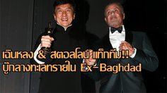 เฉินหลง & สตอลโลน แท็กทีม!! บู๊ระห่ำในหนังเรื่องใหม่ Ex-Baghdad
