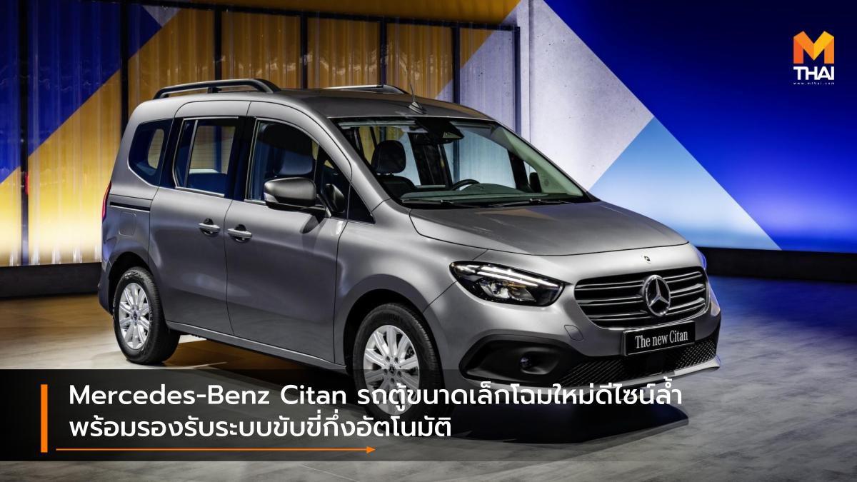 Mercedes-Benz Citan รถตู้ขนาดเล็กโฉมใหม่ดีไซน์ล้ำ พร้อมรองรับระบบขับขี่กึ่งอัตโนมัติ