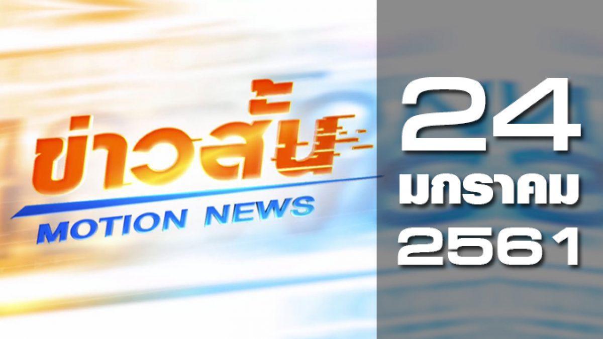 ข่าวสั้น Motion News Break 1 24-01-61
