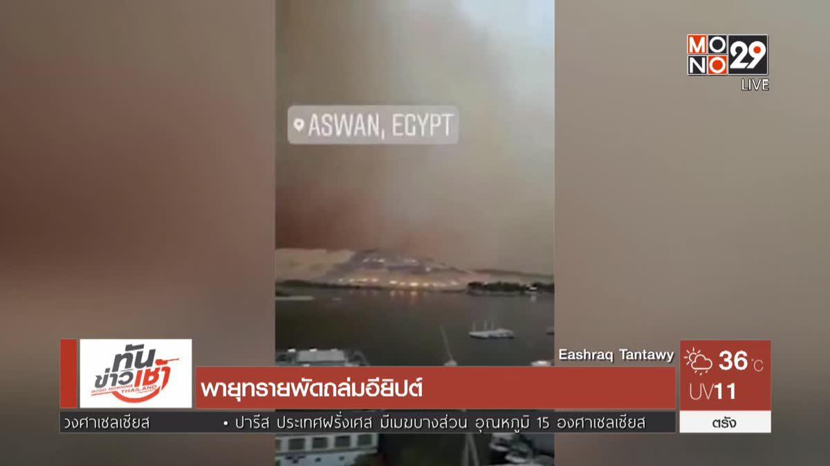 พายุทรายพัดถล่มอียิปต์
