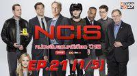 NCIS หน่วยสืบสวนคดีเดือด ปี 15 EP.21