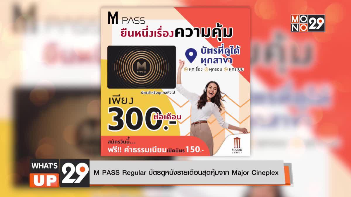 M PASS Regular  บัตรดูหนังรายเดือนสุดคุ้มจาก Major Cineplex