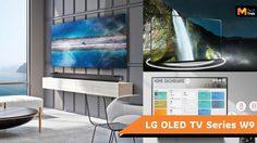 แอลจีเปิดตัว LG OLED TV ซีรี่ส์ W9 พร้อมทัพทีวีพรีเมียมตระกูลใหม่