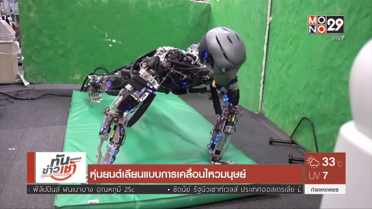 หุ่นยนต์เลียนแบบการเคลื่อนไหวมนุษย์