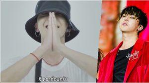 G-DRAGON ส่งคลิปอ้อนแฟนไทย เตรียมสนุกกัน 7-8 กรกฎาคมนี้!