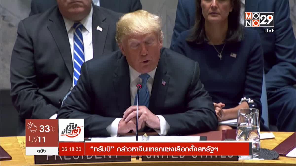 """""""ทรัมป์"""" กล่าวหาจีนแทรกแซงเลือกตั้งสหรัฐฯ"""