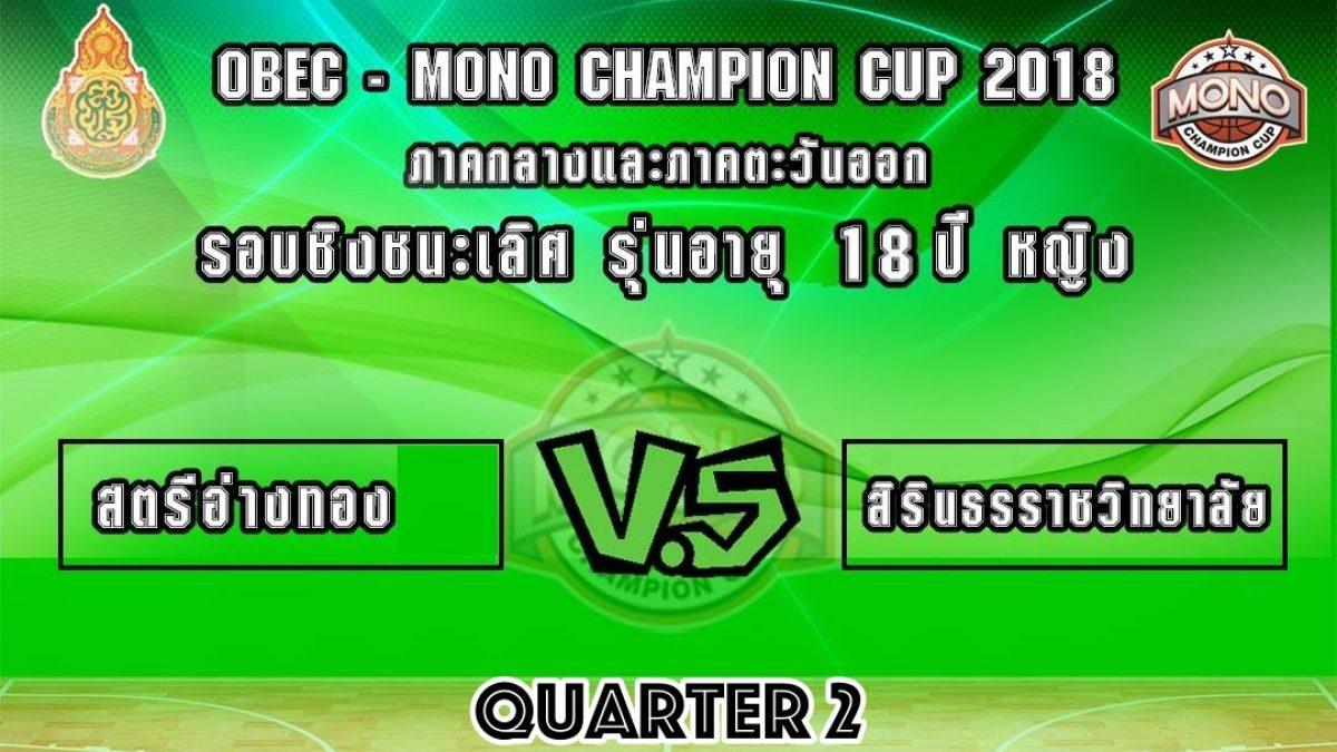 (Q2) OBEC MONO CHAMPION CUP 2018 รอบชิงชนะเลิศรุ่น 18 ปีหญิง โซนภาคกลาง : ร.ร.สตรีอ่างทอง  VS ร.ร.สิรินธรราชวิทยาลัย (21 พ.ค. 2561)