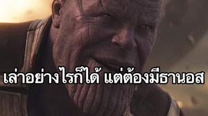 มือเขียนบทเผยสิ่งที่ดิสนีย์ต้องการในหนังอเวนเจอร์ส Infinity War และ Endgame