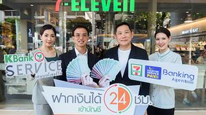กสิกรไทย เปิดรับฝากเงิน 24 ชั่วโมง ผ่านเซเว่นอีเลฟเว่น