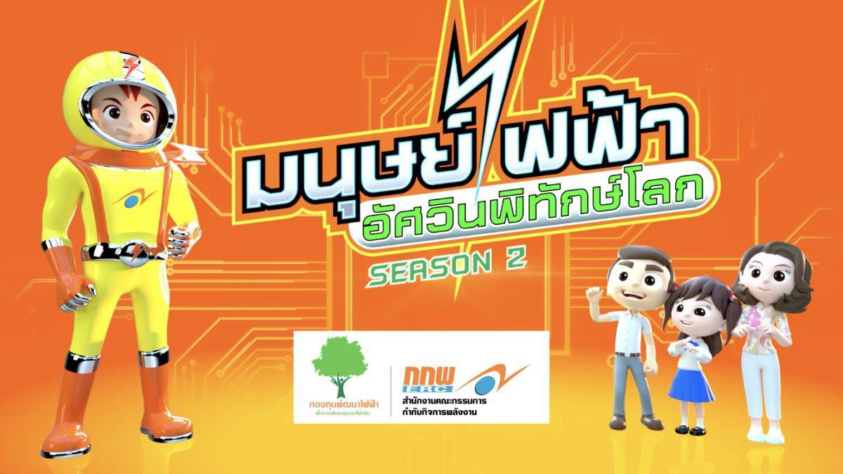 """การ์ตูนแอนิเมชั่น 3 มิติ เรื่อง """"มนุษย์ไฟฟ้าอัศวินพิทักษ์โลก season 2""""  ตอนที่ 2 : ประเทศไทยกับการผลิตไฟฟ้าจากแสงอาทิตย์"""