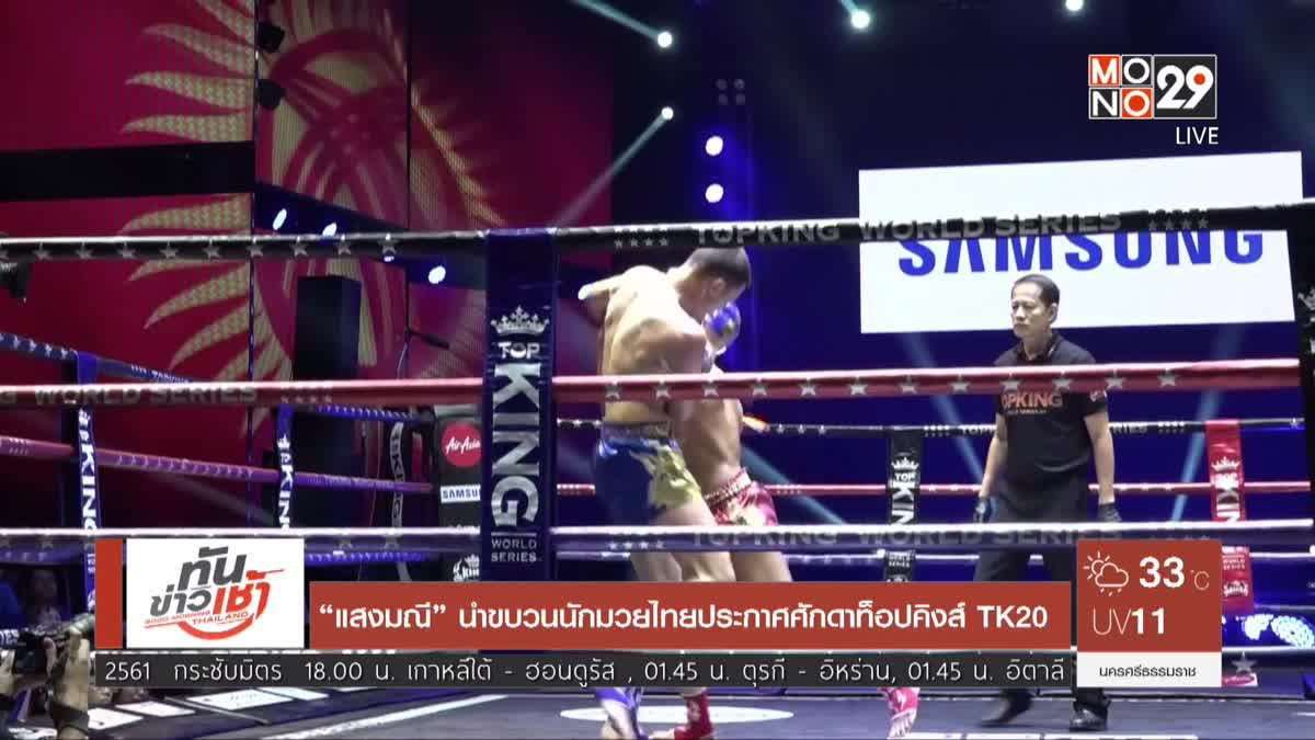 """""""แสงมณี"""" นำขบวนนักมวยไทยประกาศศักดาท็อปคิงส์ TK20"""