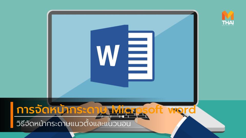 วิธีจัดหน้ากระดาษแนวตั้งและแนวนอน ในไฟล์เดียวกัน Microsoft word