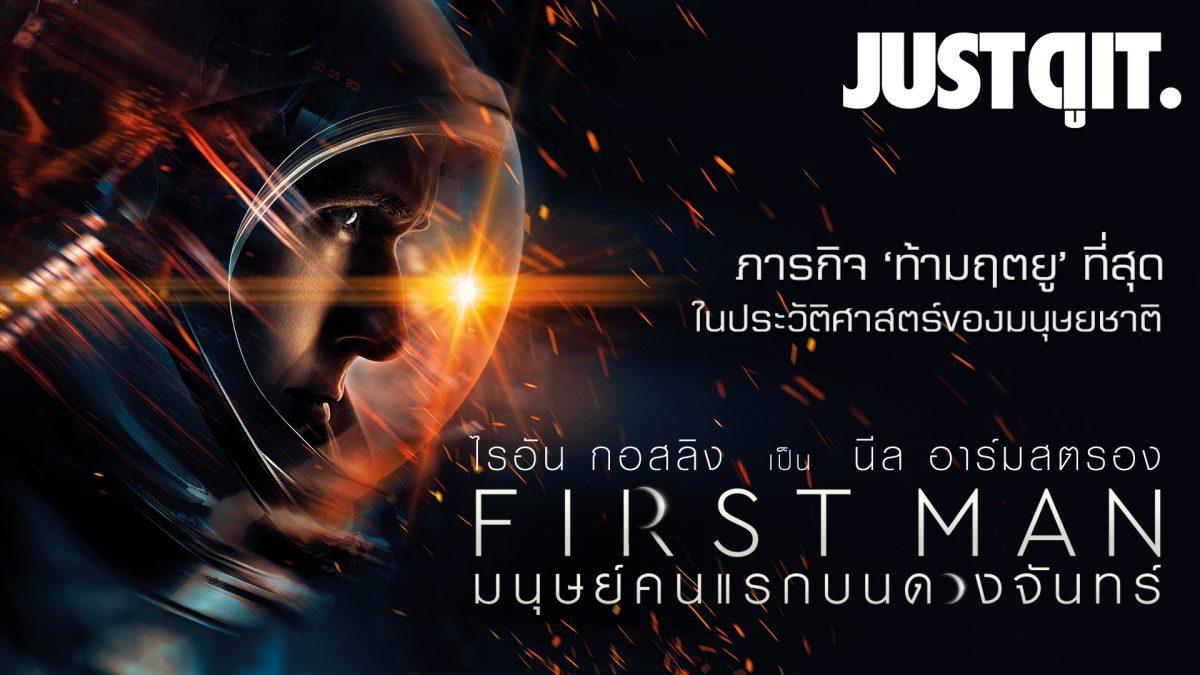 รู้ไว้ก่อนดู FIRST MAN มนุษย์คนแรกบนดวงจันทร์ #JUSTดูIT