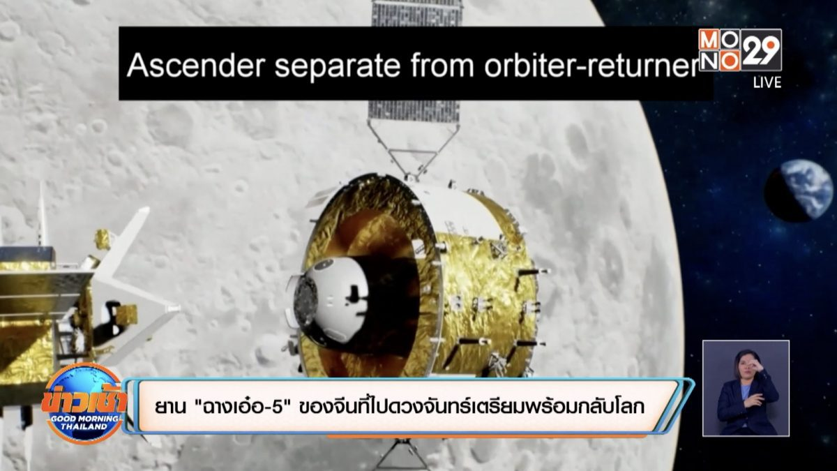 """ยาน """"ฉางเอ๋อ-5"""" ของจีนที่ไปดวงจันทร์เตรียมพร้อมกลับโลก"""